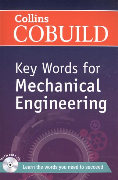 Key Words for Mechanical Engineering (+ MP3 CD) (CEF level: В1+ Intermediate+)