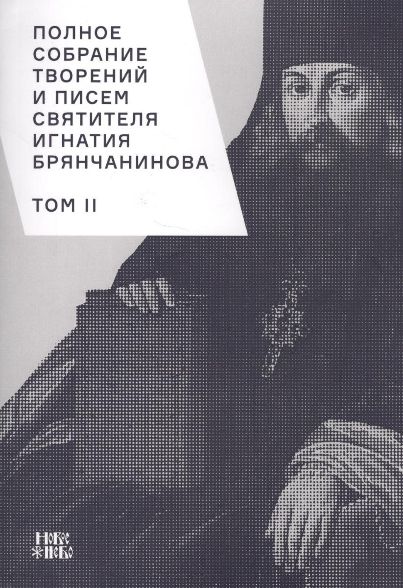 Полное собрание творений и писем святителя Игнатия Брянчанинова. Том II