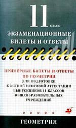 Дорофеев Г. Геометрия 11 кл лампа кл 11 москва