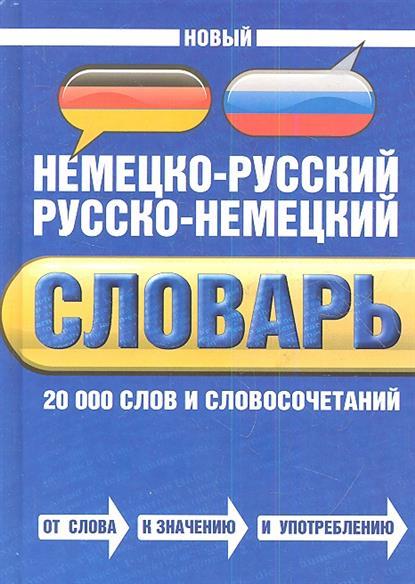 Новый немецко-русский Русско-немецкий словарь. 20 000 слов и словосочетаний