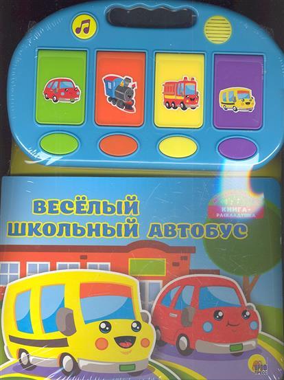 Веселый школьный автобус. Музыкальная книжка-раскладушка музыкальная игрушка веселый слоненок