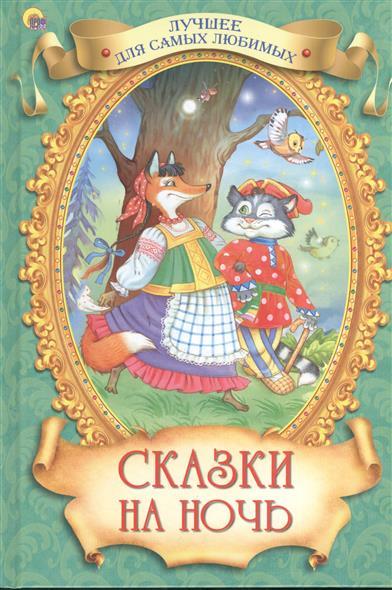 Гетцель В. (ред.) Сказки на ночь