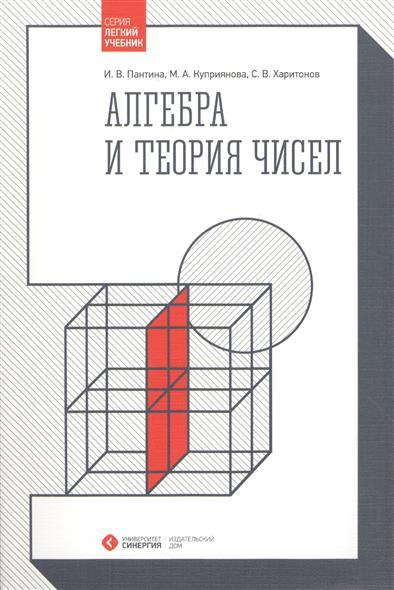 Пантина И., Куприянова М., Харитонов С. Алгебра и теория чисел б м веретенников алгебра и теория чисел часть 1