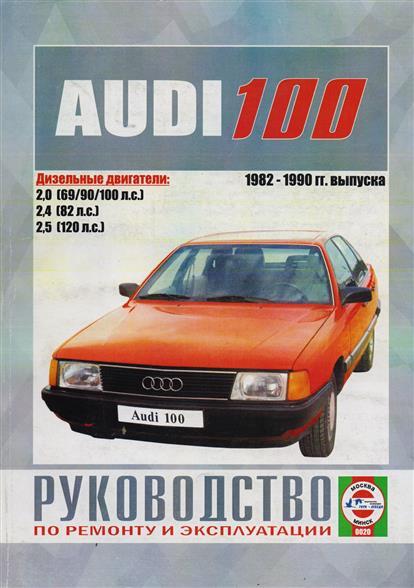 Гусь С. (сост.) Audi 100 1982-1990 гг. выпуска. Руководство по ремонту и эксплуатации