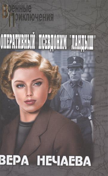Нечаева В. Оперативный псевдоним Ландыш