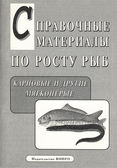 Справочные материалы по росту рыб. Карповые и другие мягкоперые