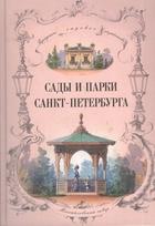Сады и парки Санкт-Петербурга XIX - начало XX века