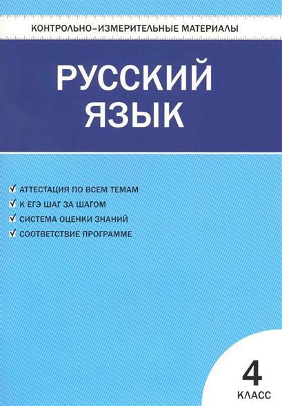 Никифорова В.: КИМ Русский язык 4 кл