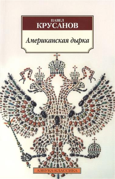 Крусанов П. Американская дырка. Роман