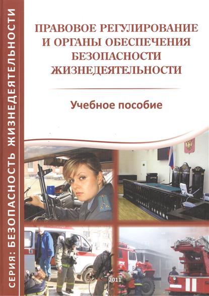 Правовое регулирование и органы обеспечения безопасности жизнедеятельности. Учебное пособие