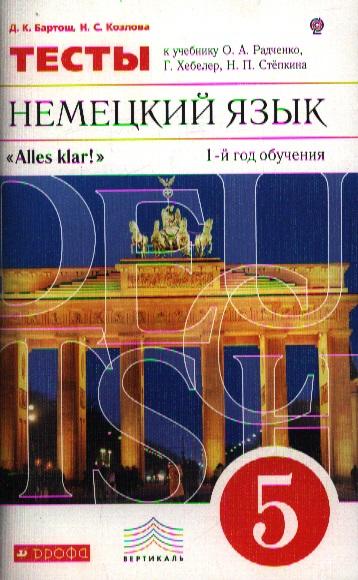 Немецкий язык. 5 класс. Тесты к учебнику О.А. Радченко, Г. Хелебер, Н.П. Степкина. 1-й год обучения