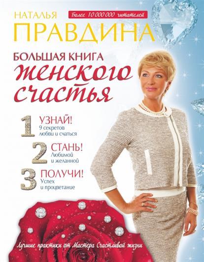 Правдина Н. Большая книга женского счастья семина и большая книга счастья