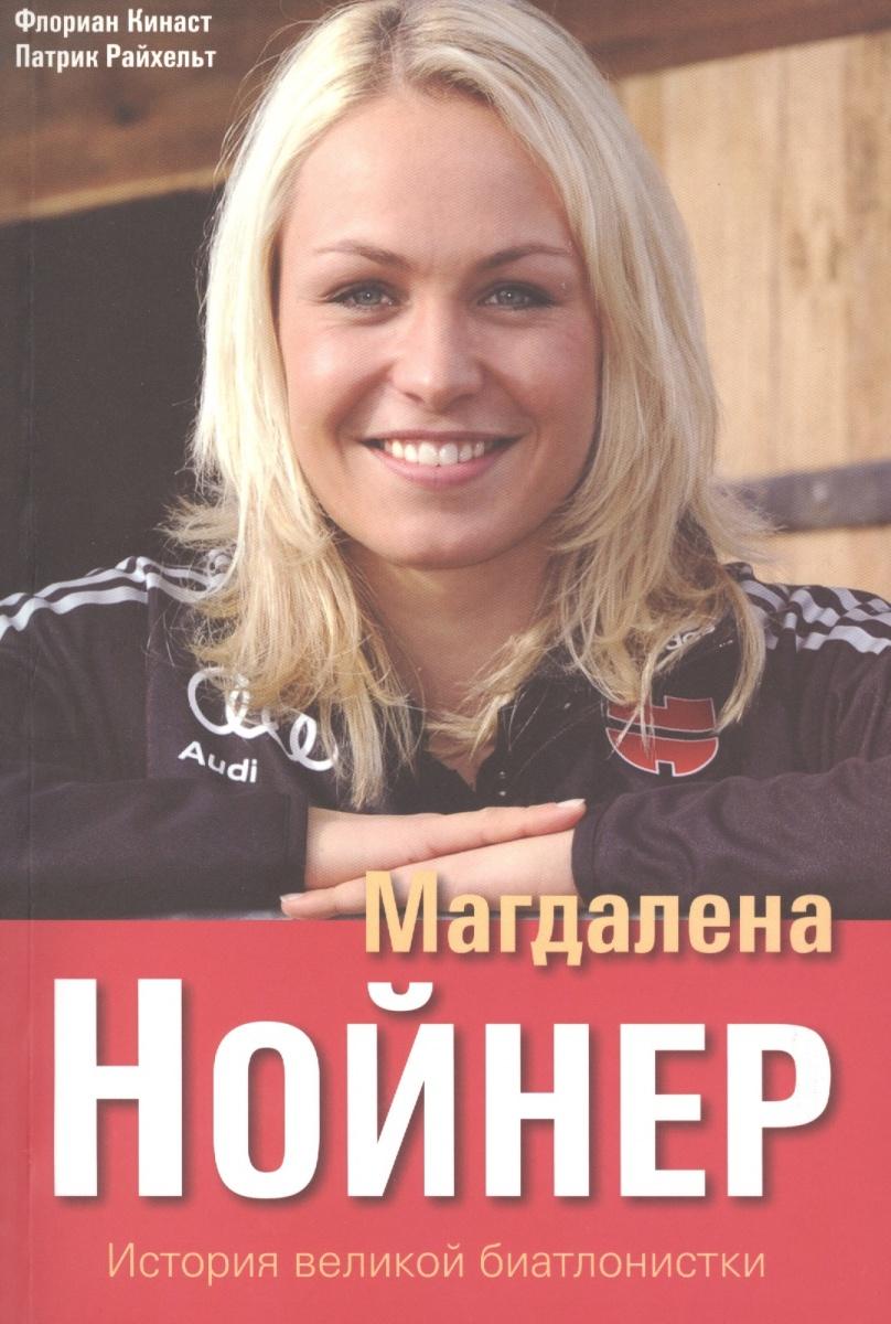 Магдалена Нойнер. История великой биатлонистки