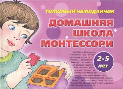 Домашняя школа Монтессори Толковый чемоданчик