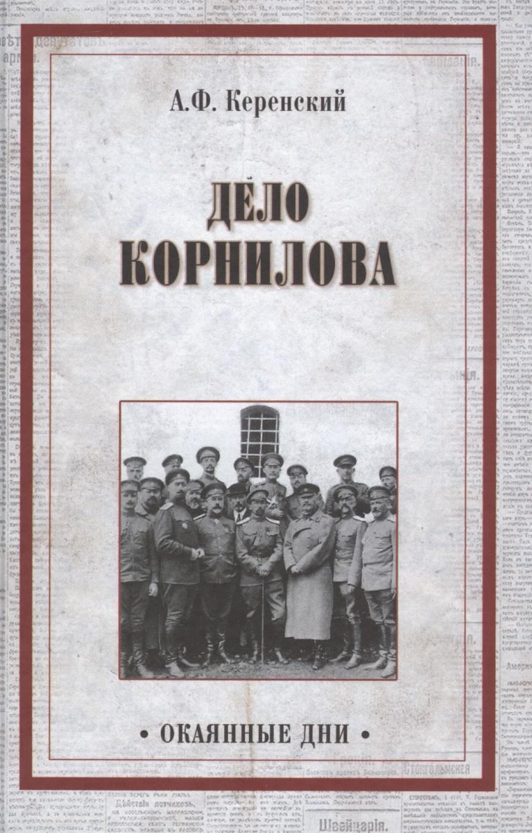 Дело Корнилова