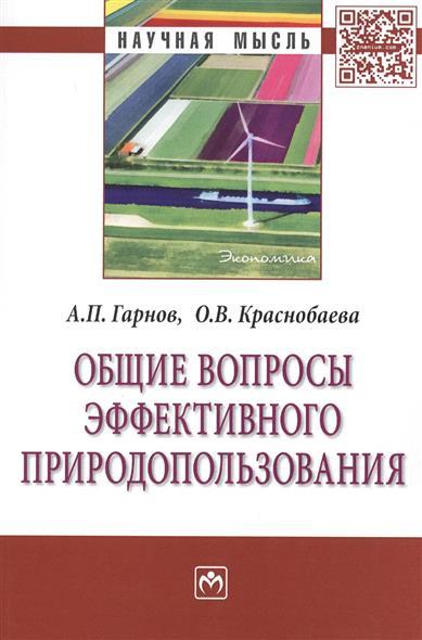 Гарнов А.: Общие вопросы эффективного природопользования: Монография