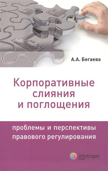 Корпоративные слияния и поглощения. Проблемы и перспективы правового регулирования