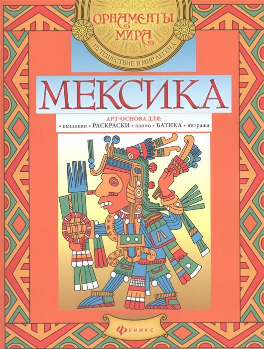 Мексика. Арт-основа для: вышивки, раскраски, панно, батика, витража кельты арт основа