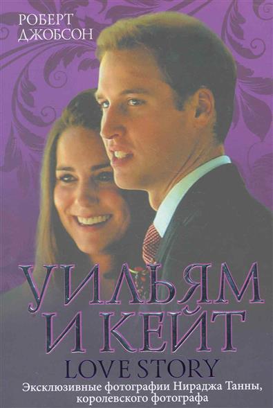 Уильям и Кейт Love story