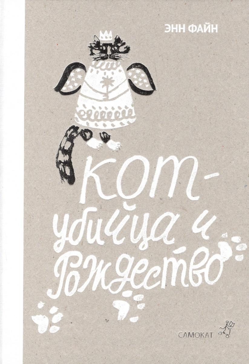 Кот-убийца и Рождество, Файн Э., ISBN 9785917592268, 2016 , 978-5-9175-9226-8, 978-5-917-59226-8, 978-5-91-759226-8 - купить со скидкой