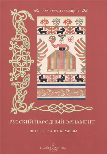 Русский народный орнамент. Шитье, ткани, кружева