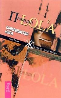 Эгли Р. Принцип LOL2A Совершенство мира npl p 43 37 купить