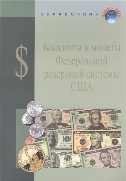 Пряжникова Л.: Соединенные Штаты Америки: Банкноты и монеты Федеральной резервной системы США. Справочное пособие. 12-е издание, дополненное