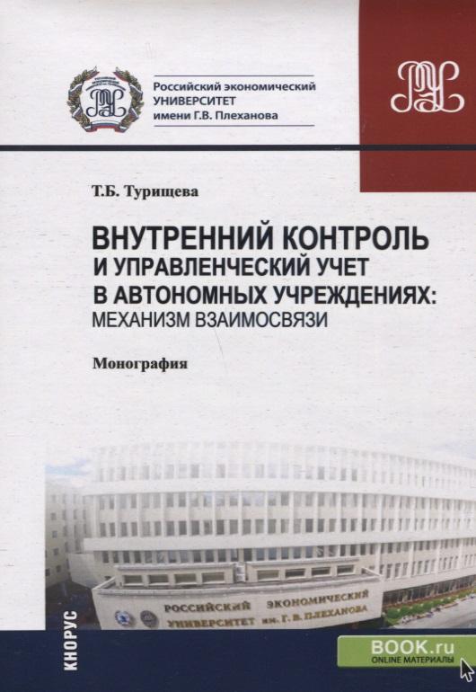 Турищева Т. Внутренний контроль и управленческий учет в автономных учреждениях: механизм взаимосвязи