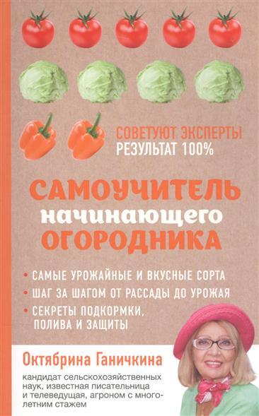 Ганичкина О., Ганичкин А. Самоучитель начинающего огородника