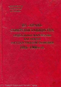 На краю советского общества Социальные маргиналы…