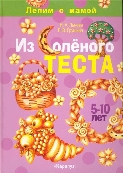 Лыкова И., Грушина Л. Из соленого теста