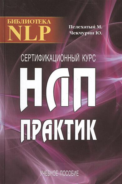 Сертификационный курс НЛП - практик. Учебное пособие