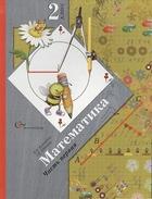 Математика. 2 класс. Учебник для учащихся общеобразовательных учреждений. В двух частях. Часть первая. Издание пятое, переработанное