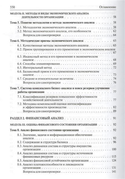 Учебник по бизнес анализу