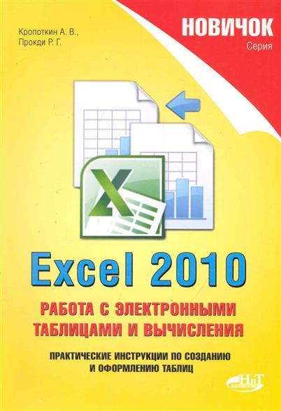 Новичок Excel 2010 Работа с электр. таблицами и вычисления от Читай-город
