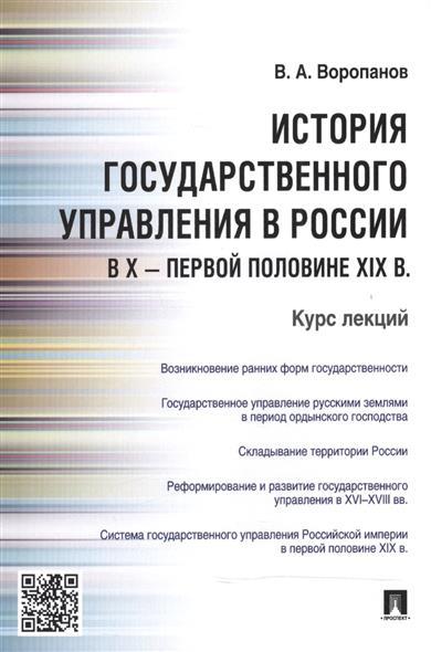 История государственного управления в России в X - первой половине XIX в.: Курс лекций