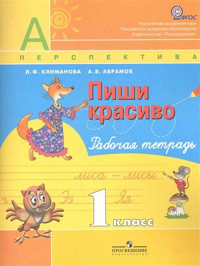 Климанова Л.: Пиши красиво Р/т 1 кл.