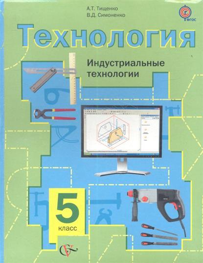 Технология. Индустриальные технологии. 5 класс. Учебник для учащихся общеобразовательных учреждений