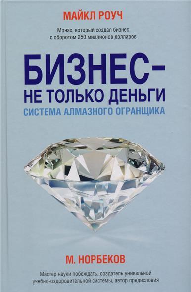 Роуч М. Бизнес - не только деньги. Система Алмазного Огранщика ручная система алмазного бурения купить б у украина