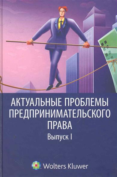 Актуальные проблемы предпринимательского права Вып.1