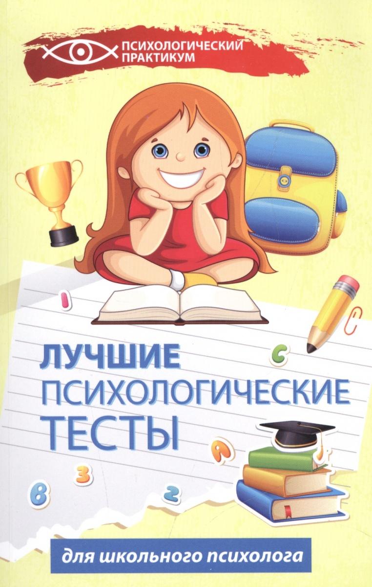 Колесникова Г. (авт.-сост.) Лучшие психологические тесты для школьного психолога for bmw 2 series f22 f23 coupe