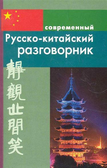 Россохин И. Русско-китайский разговорник