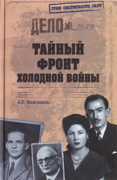 Максимов А. Тайный фронт холодной войны
