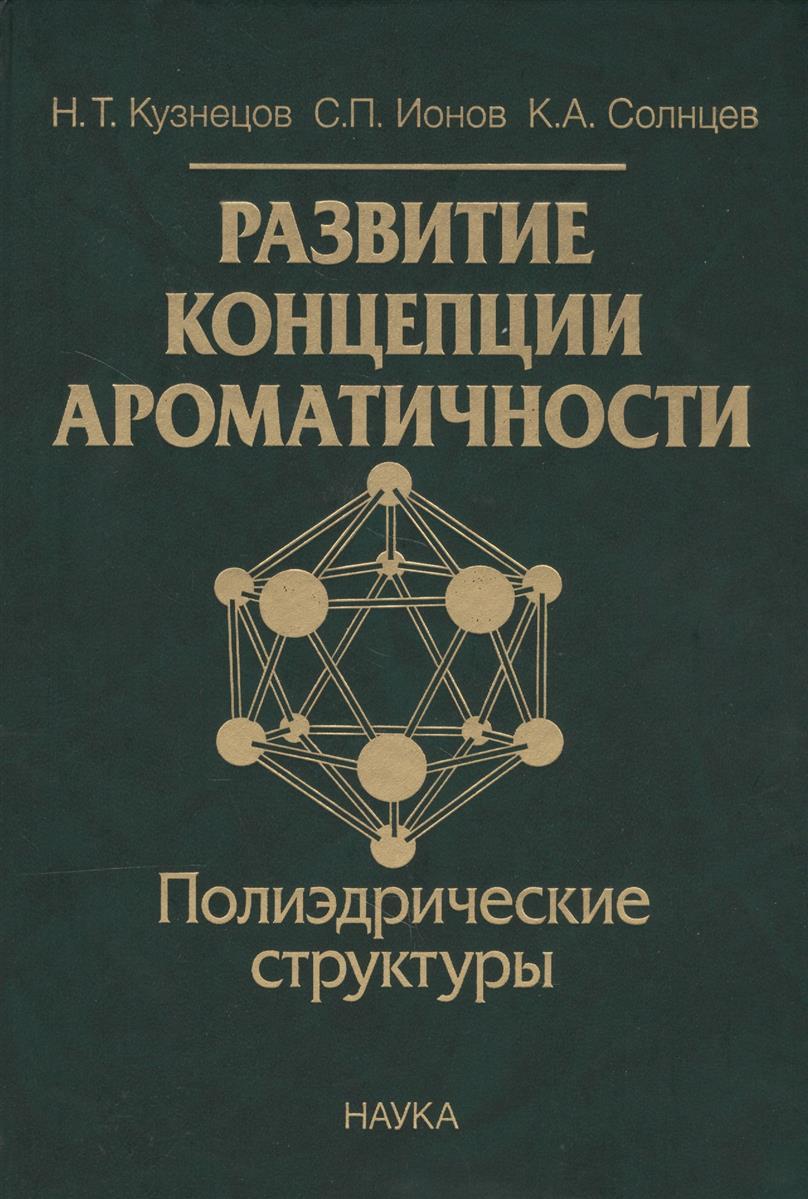 Развитие концепции ароматичности Полиэдрические структуры