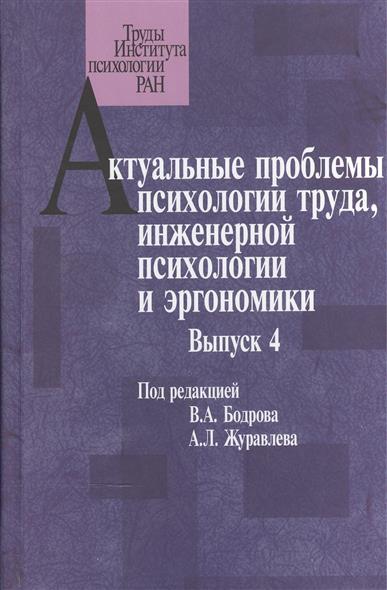 Актуальные проблемы психологии труда, инженерной психологии и эргономики. Выпуск 4