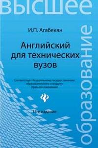 Лучшие учебник по английскому языку для вузов агабекян