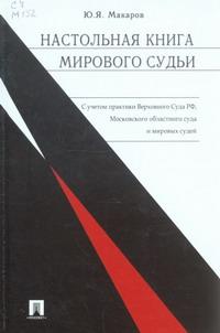 Настольная книга мирового судьи Макаров