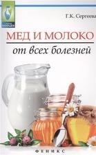 Мед и молоко от всех болезней