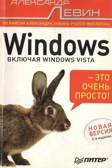 Windows это очень просто
