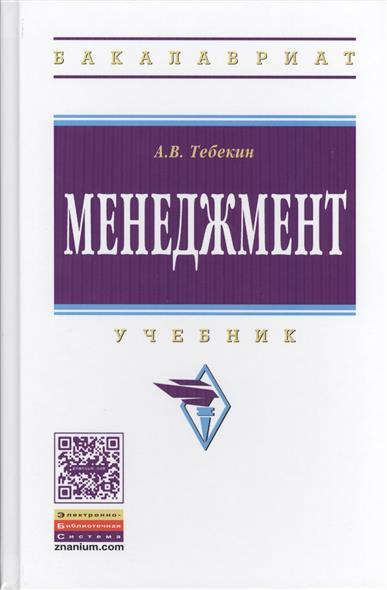 Тебекин А. Менеджмент. Учебник